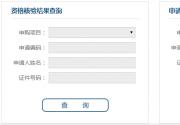 北京共有产权房资格审核结果查询网站、微信查询入口