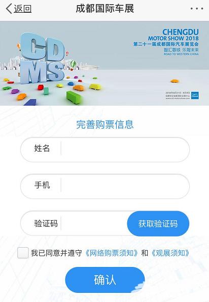 2018成都国际车展微信购票操作指南 附入口[墙根网]