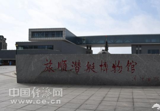 旅顺口 游旅顺潜艇博物馆