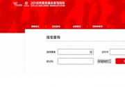 2018北京马拉松抽签结果查询(时间+方式+入口)