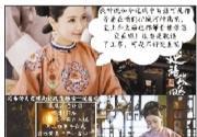 """""""延禧攻略版""""出入境新政指南走红"""