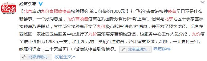 北京九價宮頸癌疫苗哪里可以預約?九價宮頸癌疫苗接種地點/預約指南