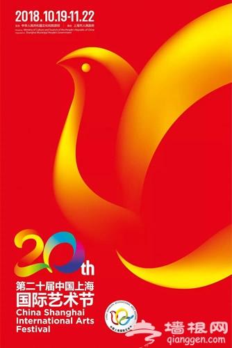2018上海国际艺术节演出节目单一览|附购票方式