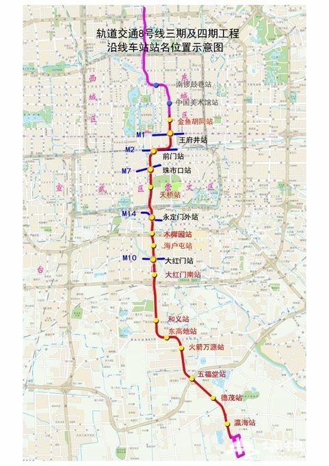 北京地铁8号线年底开通珠市口至瀛海站 全线将于9月20日起试运行[墙根网]