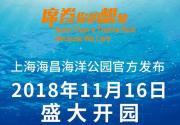 上海海昌海洋公园旅游攻略