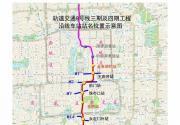 北京地铁8号线年底开通珠市口至瀛海站 全线将于9月20日起试运行