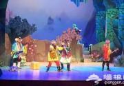 2018年北京國慶期間兒童劇匯總