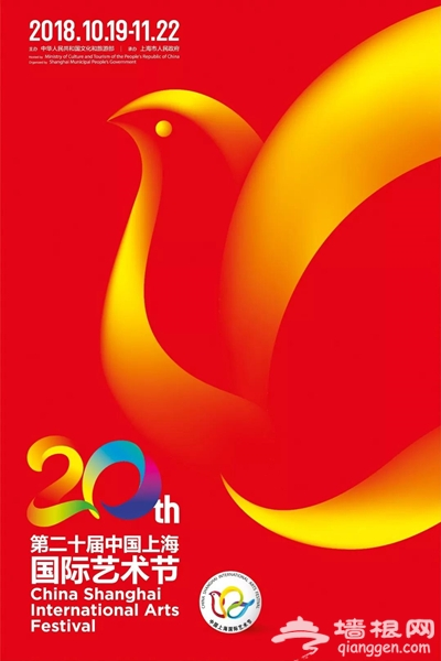 2018上海国际艺术节开幕倒计时 45台演出剧目参演