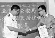 北京发放首批港澳台居民居住证 9月1日起正式启动受理业务