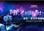 9月21日阿凡达国际奇幻灯光秀空降卢沟桥紫谷伊甸园