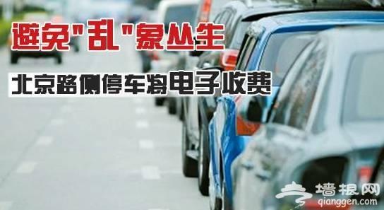 11月30日之前北京4086个路侧停车电子收费上线 试点路段及缴费方式公布