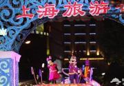 2018上海旅游节9月15日开幕 如何避开游玩高峰期?
