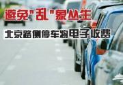 11月30日之前北京4086個路側停車電子收費上線 試點路段及繳費方式公布