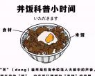 丼丼屋日式盖饭,只凭一碗丼饭就能让您着迷!