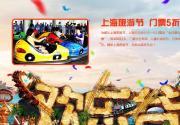 2018上海旅游节半价景点可以网上购票景点汇总