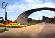 2018北京菊花文化节世葡园会场时间、特色、门票