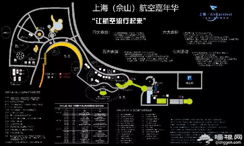 2018首届上海航空嘉年华落户月湖雕塑公园|附活动日程表[墙根网]