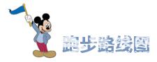 2018奇跑迪士尼9月15日开跑 路线图、交通指南、赛事时间公布[墙根网]