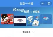 北京一卡通微信小程序扫码乘车指南