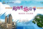 2018上海旅游购物节9月15日开幕 普陀区精彩活动盘点