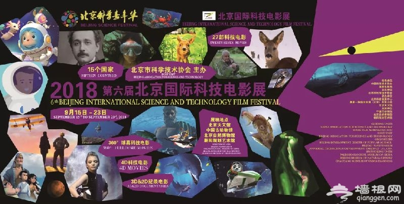 2018第六届北京国际科技电影展[墙根网]