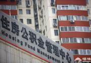 北京公积金新政下周一施行:最长贷款年限、购买二套房都有大变化