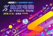 北京爱夸热波电跑9月16日开跑 活动亮点提前看