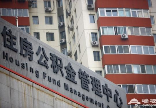 北京公積金新政下周一施行:最長貸款年限、購買二套房都有大變化