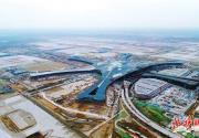 """北京新机场定名为""""北京大兴国际机场"""" 明年9月30日前投入运营"""