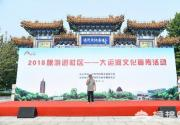"""北京启动""""旅游进社区·大运河文化宣传""""活动 助力大运河文化带建设"""