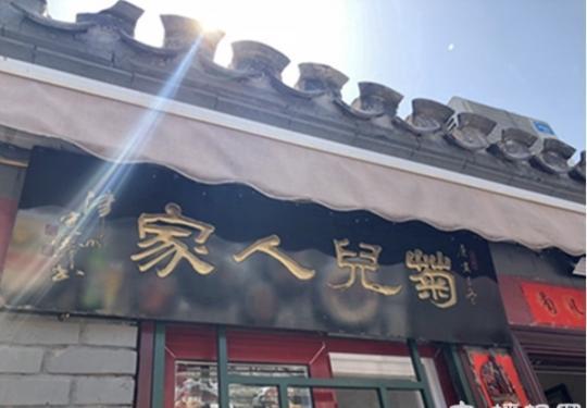 北京这些隐藏的人气美食,我劝你了解一下!