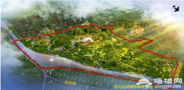 密云区白河城市森林公园9月开建,计划2019年底前建成