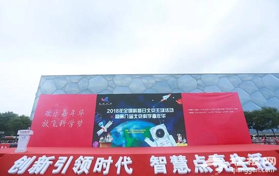 """北京汽车博物馆""""创客汽车城""""亮相全国科普日"""