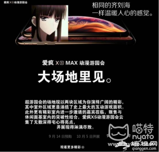 2018北京国庆漫展活动:爱疯XS MAX动漫游园会[墙根网]