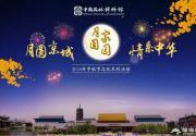 2018中国园林博物馆中秋节文化活动时间+演出+报名