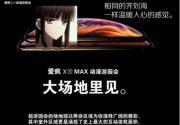 2018北京国庆漫展活动:爱疯XS MAX动漫游园会