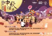 2018北京欢乐谷中秋特惠|夜场狂欢39.9元|日场99元