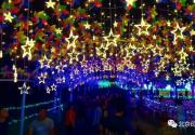 2018北京印像园艺灯光秀