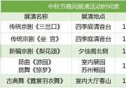 2018中秋中国园林博物馆晚间演出免费报名入口指南