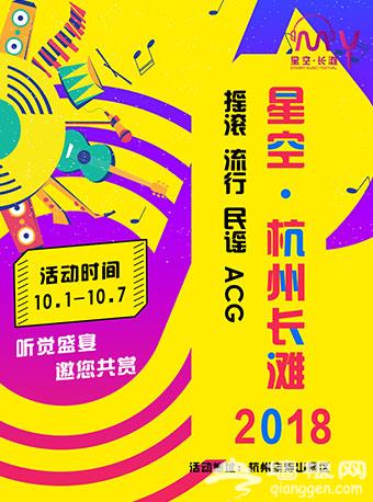 2018杭州星空长滩音乐狂欢节活动指南