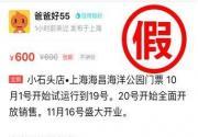 上海海昌海洋公园发布声明 国庆期间现场及网络均不销售门票