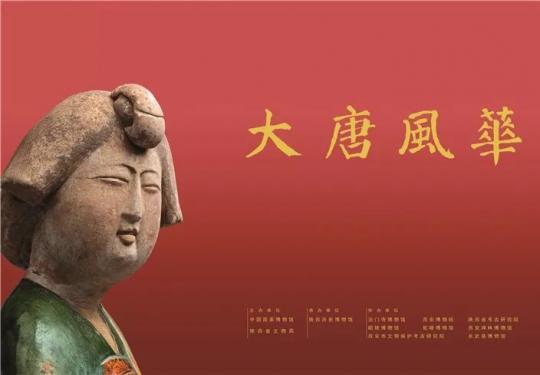 2018中国国家博物馆国庆展览