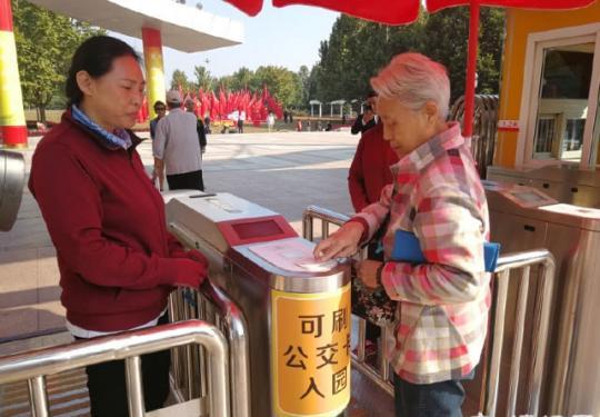 """北京朝阳公园线上购票""""十一""""开启,游客可直接公交一卡通入园"""