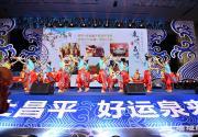 第十五届北京·昌平温泉文化节开幕啦