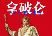 2018上海拿破仑特展门票价格+购票方式