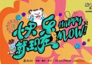 2018重庆乐和乐都国庆节游玩攻略