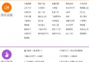 2018北京欢乐谷国庆活动特惠门票买一送一(附购票入口)
