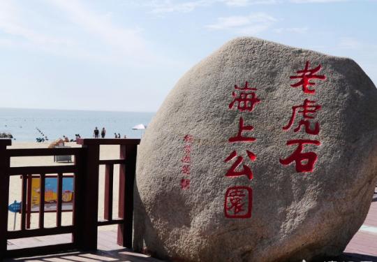 国庆长假北京周边游线路:北戴河线路