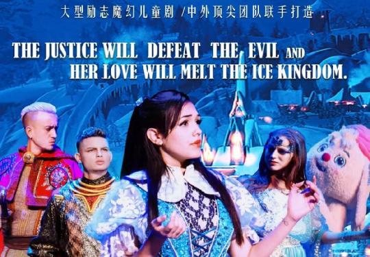2018北京欢乐谷十一国庆期间儿童剧演出一览