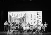 第二屆老舍戲劇節天橋藝術中心開幕 展出其親擬的68出京劇劇目